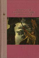 Драматургія першай паловы ХХ стагоддзя. Том 16