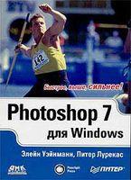Photoshop 7 для Windows