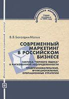 """Современный маркетинг в российском бизнесе. Тактика """"черного ящика"""" в рискованной неопределенности. Предпринимательские, функциональные, операционные стратегии"""