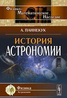 История астрономии (м)