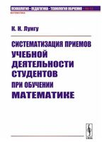 Систематизация приемов учебной деятельности студентов при обучении математике
