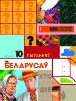 10 пытанняў пра беларусаў