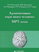Архитектоника коры мозга человека. МРТ-атлас