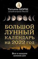Большой лунный календарь на 2022 год: все о каждом лунном дне