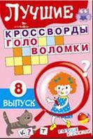 Лучшие кроссворды и головоломки. Выпуск 8