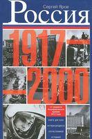 Россия в 1917 - 2000 гг. Книга для всех, интересующихся отечественных историей.