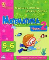 Математика. 5-6 лет. Часть 2