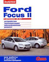 Ford Focus II c двигателем 1,8; 2,0 УЭОР С/С