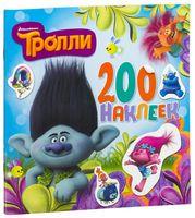 Тролли. 200 наклеек (голубой)