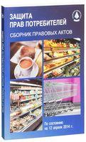 Сборник правовых актов «Защита прав потребителей»