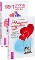 99 + 1 способ быть счастливее. 100 секретов счастливой любви (комплект из 2-х книг)
