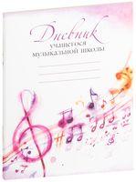 Дневник учащегося музыкальной школы