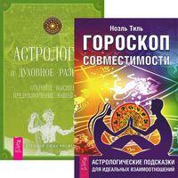 Гороскоп совместимости. Астрология и духовное развитие (комплект из 2-х книг)
