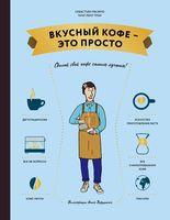 Вкусный кофе - это просто