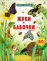Жуки и бабочки. Более 80 секретных створок