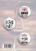 """Набор значков маленьких """"Вино"""""""