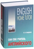 English Home Tutor (+CD)