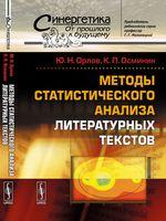 Методы статистического анализа литературных текстов