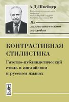 Контрастивная стилистика. Газетно-публицистический стиль в английском и русском языках