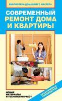 Современный ремонт дома и квартиры. Новые технологии работ