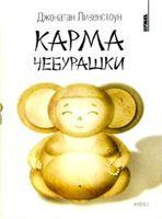Карма Чебурашки