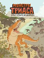 Монстры триаса. Игры с первыми динозаврами