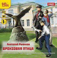 Анатолий Рыбаков. Бронзовая птица