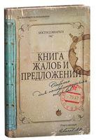 """Записная книжка """"Книга жалоб и предложений"""" (А5; 128 листов)"""