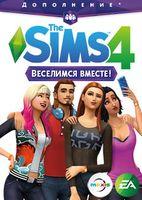 The Sims 4: Веселимся вместе