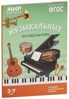 Музыкальные инструменты. Наглядно-дидактическое пособие. Для детей 3-7 лет