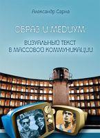 Образ и медиум: визуальный текст в массовой коммуникации