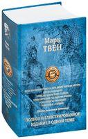 Марк Твен. Полное иллюстрированное издание в одном томе