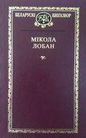 Выбраныя творы. Мiкола Лобан