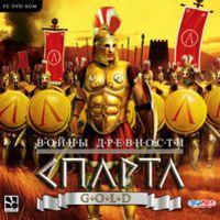 Войны древности: Спарта. Gold