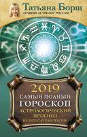 Самый полный гороскоп на 2019 год. Астрологический прогноз на все случаи жизни