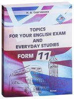 Topics for your English exam and everyday studies. Form 11. Подготовка к экзамену по английскому языку