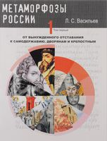 Метаморфозы России. В 6 томах. Том 1