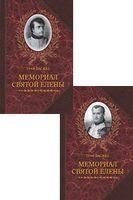 Мемориал Святой Елены (комплект из 2 книг)