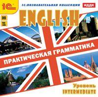 English. Практическая грамматика. Интерактивные курсы для начинающих. Уровень Intermediate