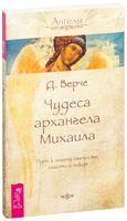 Чудеса архангела Михаила. Путь к ангелу смелости, защиты и покоя