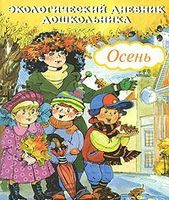 Экологический дневник дошкольника. Осень