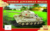 """Сборная деревянная модель """"Средний танк"""""""