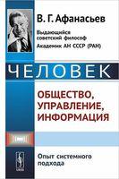 Человек. Общество, управление, информация