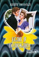 Если я полюблю...(м)