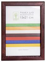 Рамка деревянная со стеклом (15х21 см, арт. Д18КЛ/1812)