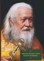 Мы все брали у него благословение... Жизнь и служение протоиерия Виктора Шиповальникова