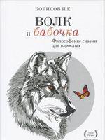 Волк и Бабочка