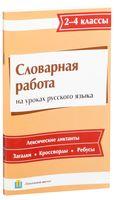 Словарная работа на уроках русского языка. 2-4 классы