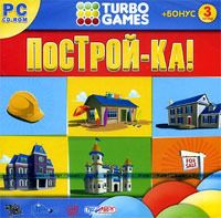 Turbo Games. Построй-ка!