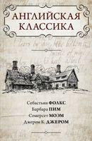 Английская классика (Комплект из 4-х книг)